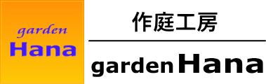 小さな庭づくりと木の診断・治療 ~大阪で庭や庭木に困ったら~